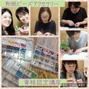 和紙ビーズアクセサリーの講座の風景