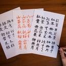 名前を5書体で書く会〜籠中会(ろうちゅうかい)〜の講座の風景