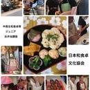 一般社団法人日本和食卓文化協会・日本和食卓文化マイスター講座の開催する講座の風景