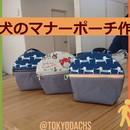 手作り教室 東京ダックスの開催する講座の風景