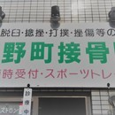 熊野町整骨院plas+ときめく体作りワークショップの講座の風景