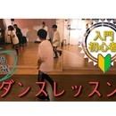 《楽しい❕》がモットーのダンス教室💃の講座の風景