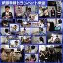 伊藤幸輔トランペット教室の講座の風景