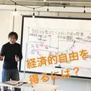 レジェンドプロジェクトの開催する講座の風景