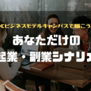 Life Up Consulting from Kの講座の風景