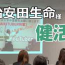 YouTuberデビューをサポート!&合気道護身術の講座の風景