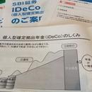 イデコとNISAで資産形成力アップをめざす!の講座の風景