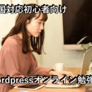 WordPress●4時間集中簡単ホームページ作成の講座の風景