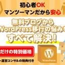 WordPressに関わるサイト引越しを解説!の講座の風景