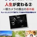【本八幡駅近】あなたをもっと幸せにしたい写真講座♪の講座の風景
