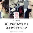 おうちマツエク♡紅Beautyの講座の風景