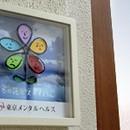 東京メンタルヘルス・こころアカデミーの開催する講座の風景