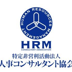 特定非営利活動法人 人事コンサルタント協会の団体ロゴ