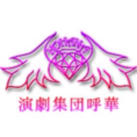 レビューショー「演劇集団呼華」の団体ロゴ
