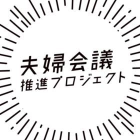 夫婦会議推進プロジェクト(Logista株式会社)の団体ロゴ