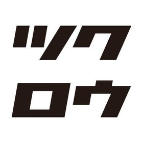 福岡のものづくりスペース「ツクロウ」の団体ロゴ
