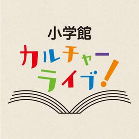 小学館カルチャーライブ!の団体ロゴ