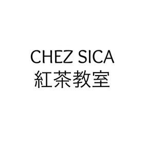 シェシカ紅茶教室/ティーリラクゼーションサロンの団体ロゴ