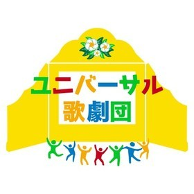 ユニバーサル歌劇団の団体ロゴ
