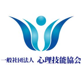 一般社団法人心理技能協会の団体ロゴ
