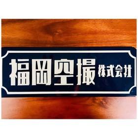 福岡空撮ドローン教室の団体ロゴ