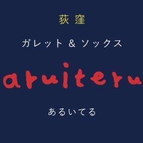 ガレット&ソックス aruiteru あるいてるの団体ロゴ