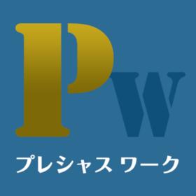 プレシャスワークの団体ロゴ