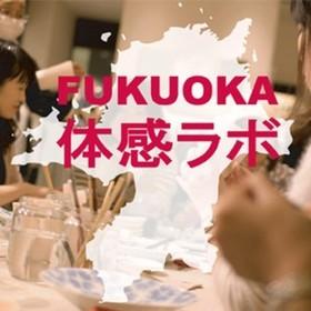 FUKUOKA体感ラボの団体ロゴ