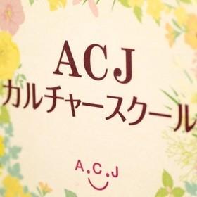 ACJの団体ロゴ