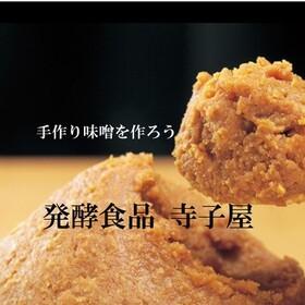 発酵食品 寺子屋の団体ロゴ