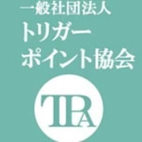 一般社団法人トリガーポイント協会の団体ロゴ
