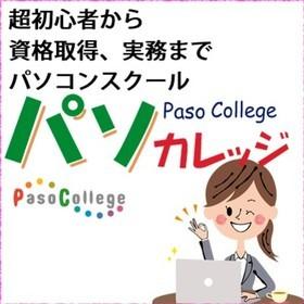 パソコン教室パソカレッジ高田馬場駅前教室の団体ロゴ