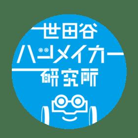 世田谷ハツメイカー研究所の団体ロゴ