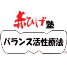 独立起業に強い整体塾 赤ひげ塾の団体ロゴ