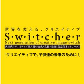 switcherクリエイティブアカデミー/講演・超参加型セミナーの団体ロゴ