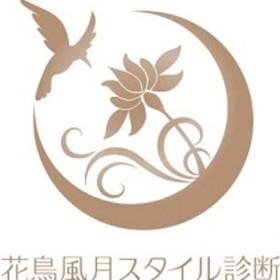 花鳥風月スタイル診断協会の団体ロゴ