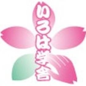 東京整体学院いろは学舎の団体ロゴ