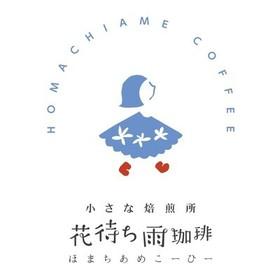 小さな焙煎所花待ち雨珈琲の団体ロゴ