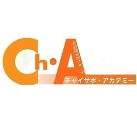 中国語教室 チャイサポ・アカデミー 三軒茶屋教室の団体ロゴ