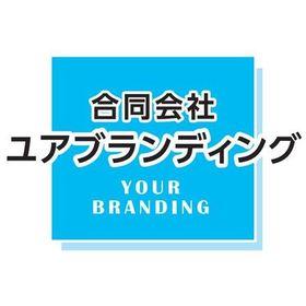 合同会社ユアブランディングの団体ロゴ
