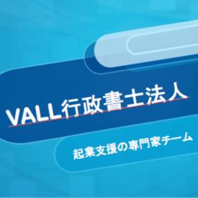 起業・開業支援の専門家「VALL行政書士法人」の団体ロゴ