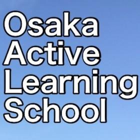 大阪アクティブラーニングスクールの団体ロゴ