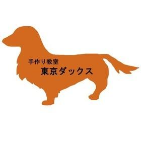 手作り教室 東京ダックスの団体ロゴ