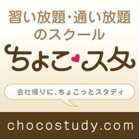 習い放題・通い放題のスクール【ちょこスタ】の団体ロゴ