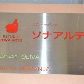 スタジオソナアルテの団体ロゴ
