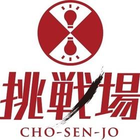 株式会社挑戦場の団体ロゴ