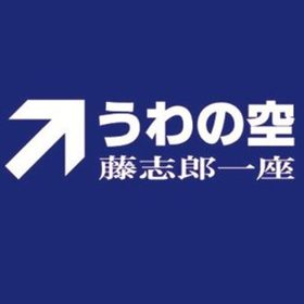 うわの空・藤志郎一座の団体ロゴ