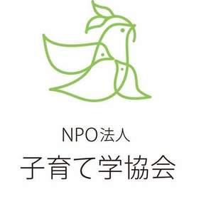 子育て学協会の団体ロゴ