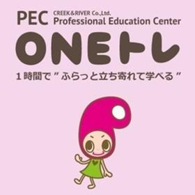 C&R社PEC・【セミナー】【ONEトレ】の団体ロゴ