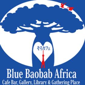Blue Baobab Africa ブルーバオバブアフリカの団体ロゴ